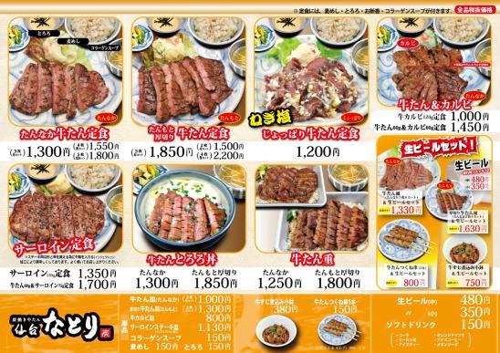18.2.7.menu