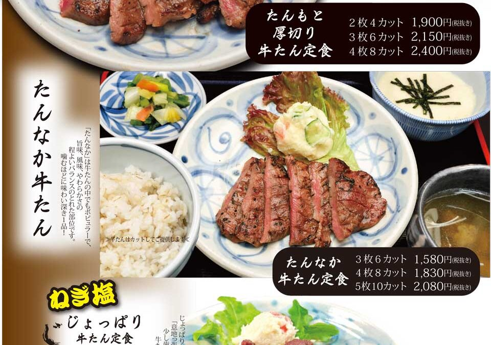 kawaguchiMenu-2