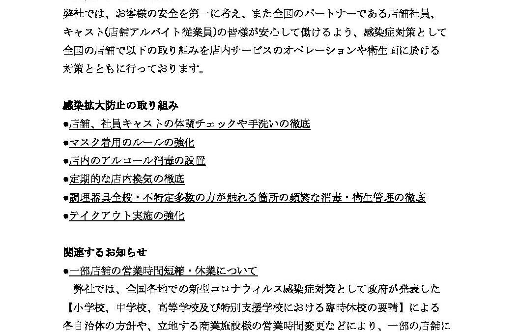 HPコロナ第1報2020.4.3 ※ペッパーフードサービスHP・レストラン事業部用