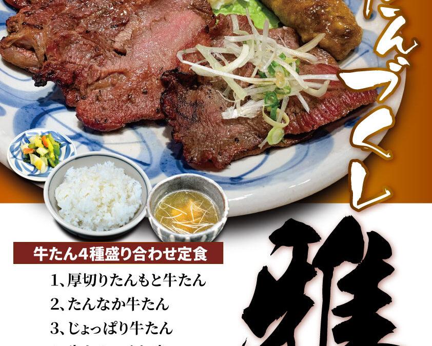 牛たん4種盛「雅」1